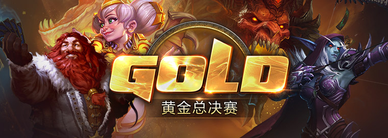 星际争霸2:2016GPL黄金总决赛对阵专题