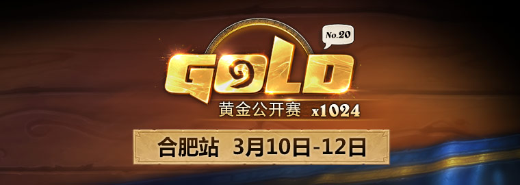 炉石传说黄金公开赛合肥站2月10日开启报名