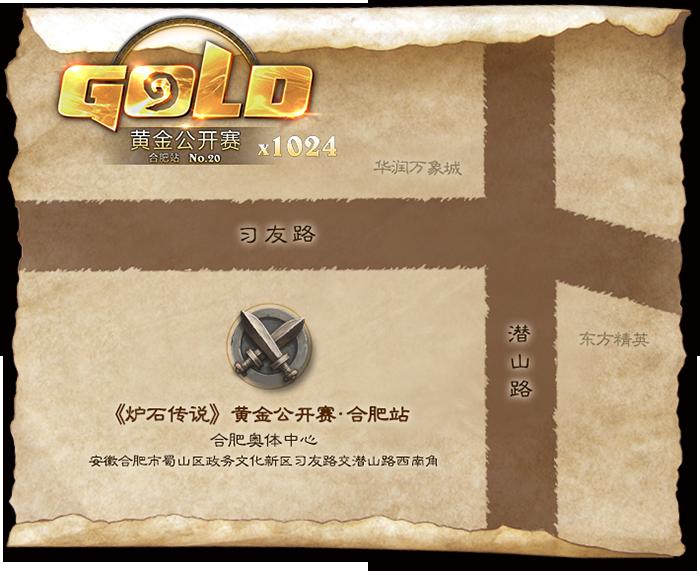 炉石黄金赛合肥站2月10日开启报名:1024人参赛