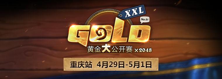 《炉石传说》黄金大公开赛重庆站3月24日开启报名