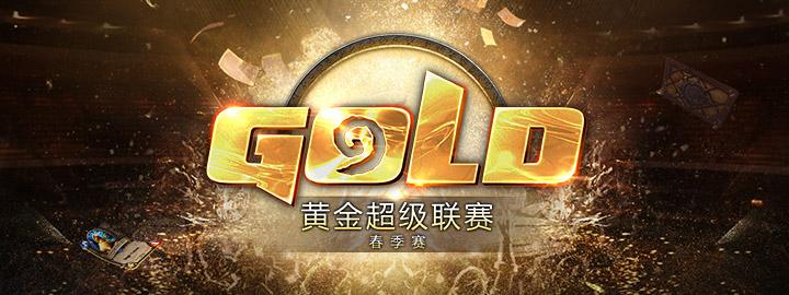 《炉石传说》黄金超级联赛春季赛计划公布