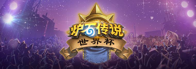 《炉石传说》世界杯27日直播:中国 vs 马来西亚