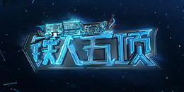 "Nostalie战队勇夺暴雪游戏铁人五项第一季""全能王"""