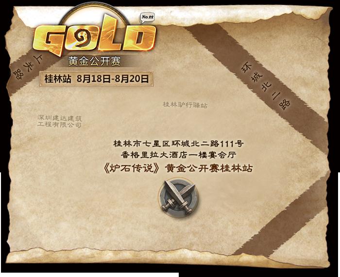《炉石传说》黄金公开赛桂林站7月14日开启报名