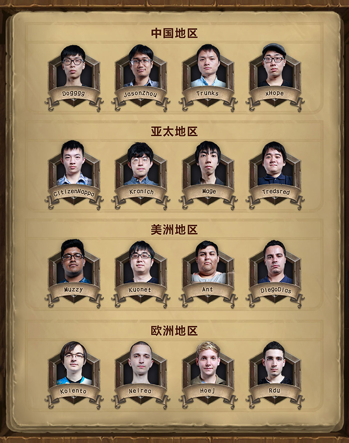 7月7日开战!炉石世界锦标赛春季赛观赛指南