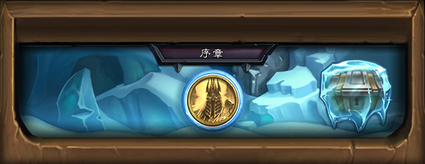 """目标诺森德!炉石扩展包""""冰封王座的骑士""""公布"""