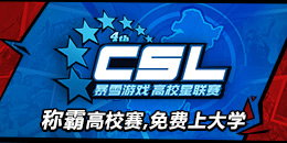 11月18日18:00高校星联赛小组赛A组首播
