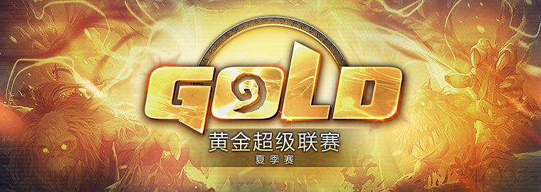 炉石传说黄金超级联赛8强首日综述 五号打响下半区