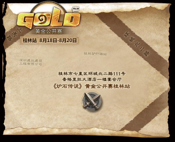 《炉石传说》黄金公开赛桂林站公开组分组公布