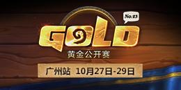 黄金公开赛广州站9月22日开启报名
