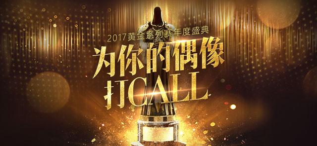2017黄金系列赛年度盛典投票开启