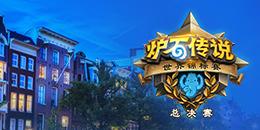 《炉石传说》世界锦标赛总决赛1月18日15:30打响