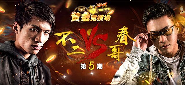 黄金竞技场第五期1月26日18点播出
