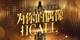 """2017黄金系列赛年度盛典""""人气投票奖项""""投票开启"""
