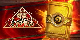 《炉石传说》暴雪打折季开启 可限时获取黄金卡包