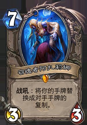 炉石传说渡鸦年首个扩展包发布:女巫森林