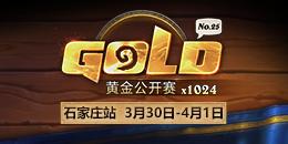 黄金公开赛石家庄站3月12日开启报名
