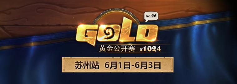 炉石黄金赛苏州站6月1日开赛 王师傅夫妇亮相宣传片