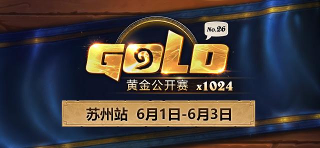 黄金公开赛苏州站6月1日开战