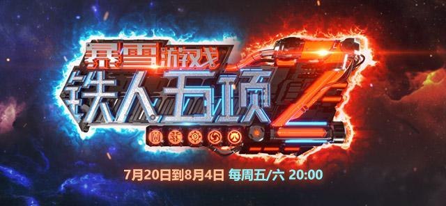 《暴雪游戏铁人五项》7月20日震撼开播