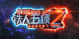 《暴雪游戏铁人五项》第二季第二集前瞻