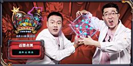 """双人现开赛""""疯狂实验篇""""8月19日打响总决赛"""