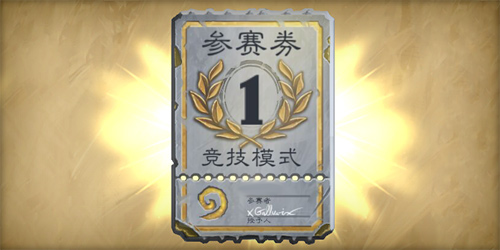 炉石传说地精大战侏儒竞技模式攻略3