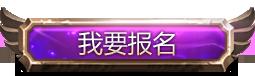 《炉石传说》黄金公开赛北京站打响