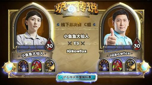 炉石传说中国锦标赛