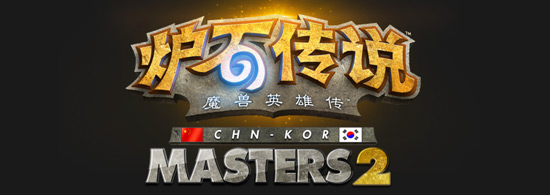 中韩大师赛第二季